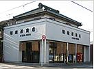 ㈲瀬沼商店