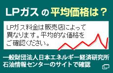 財団法人日本エネルギー経済研究所内の公的組織の毎月モニター価格へ