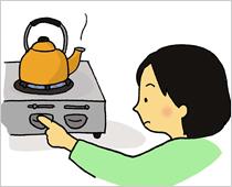 器具栓を閉めて火を消してください。