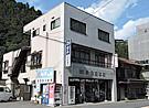 ㈲井登屋商店