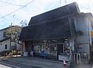 太田屋商店