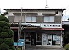 ㈲八木燃料店