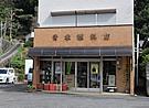 青木燃料店