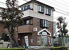 原島燃料店