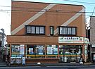 羽村市清水商店