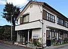 島崎燃料店