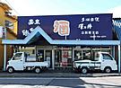 羽村市奈賀屋支店